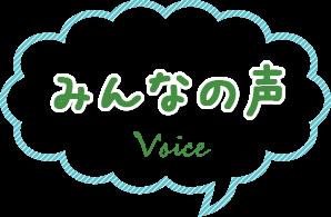 みんなの声 Voice