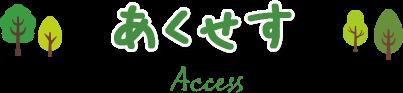 あくせす Access