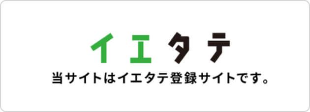 イエタテ 当サイトはイエタテ登録サイトです。