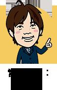 営業担当:西川